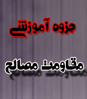 http://mohsenrahimi1.persiangig.com/jozve/mohandesi%20sanaye/moghavemat1.jpg